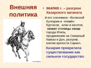 Внешняя политика 964/965 г. – разгром Хазарского каганата и его союзников –Во