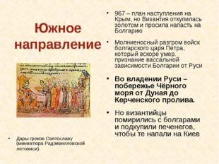 Южное направление Дары греков Святославу (миниатюра Радзивилловской летописи)