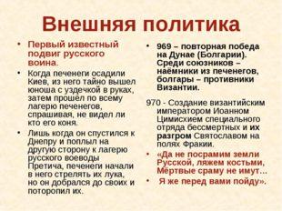 Внешняя политика Первый известный подвиг русского воина. Когда печенеги осади