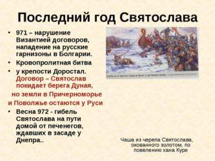 Последний год Святослава 971 – нарушение Византией договоров, нападение на ру