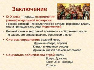 Заключение IX-X века – период становления раннефеодальной монархии, в основе