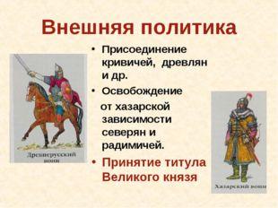 Внешняя политика Присоединение кривичей, древлян и др. Освобождение от хазарс