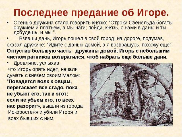 """Последнее предание об Игоре. Осенью дружина стала говорить князю: """"Отроки Све..."""