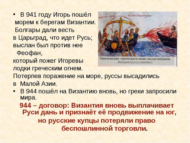 В 941 году Игорь пошёл морем к берегам Византии. Болгары дали весть в Царьгра...
