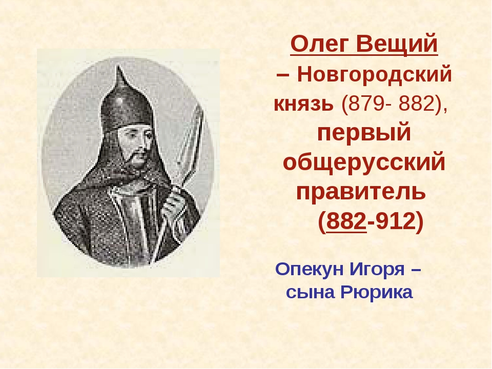 Олег Вещий – Новгородский князь (879- 882), первый общерусский правитель (882...