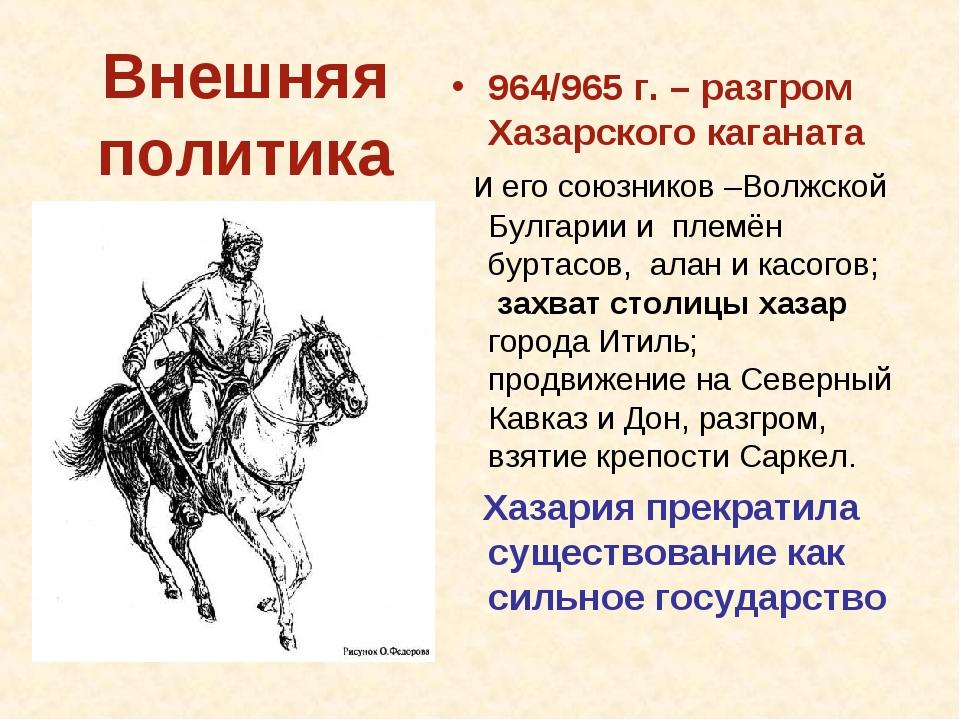Внешняя политика 964/965 г. – разгром Хазарского каганата и его союзников –Во...