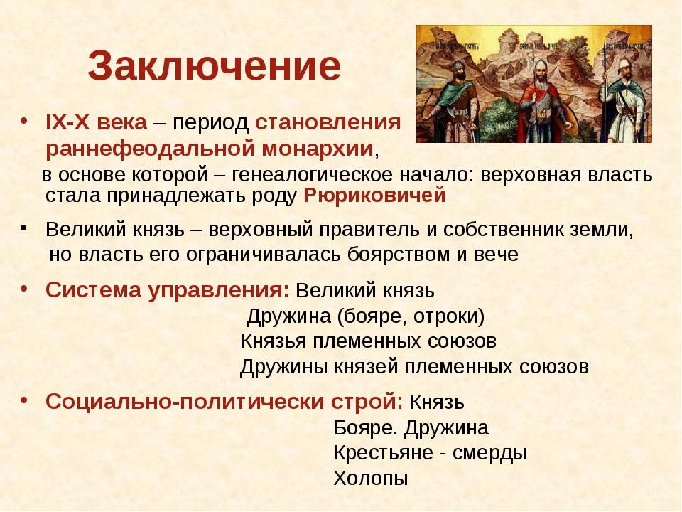 Заключение IX-X века – период становления раннефеодальной монархии, в основе...