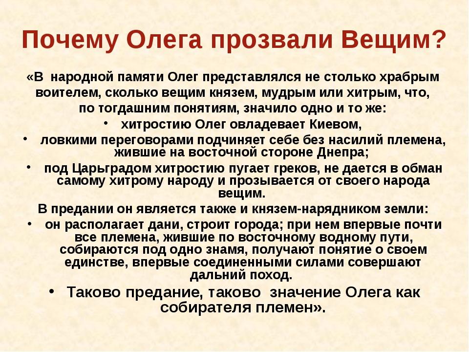 «В народной памяти Олег представлялся не столько храбрым воителем, сколько...