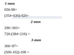 1-топ 656-98= (354+636)-920= 2-топ 296+303= 720-(384+216) = 3-топ 306+87