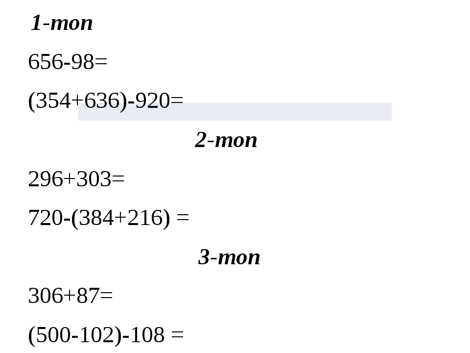 1-топ 656-98= (354+636)-920= 2-топ 296+303= 720-(384+216) = 3-топ 306+87...
