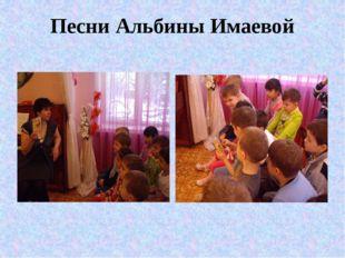 Песни Альбины Имаевой