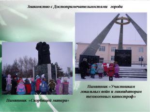 Знакомство с Достопримечательностями города Памятник «Участникам локальных во