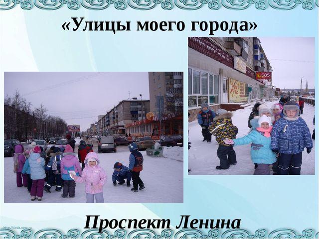 «Улицы моего города» Проспект Ленина
