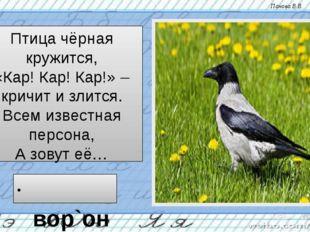 Птица чёрная кружится, «Кар! Кар! Кар!» – кричит и злится. Всем известная пер