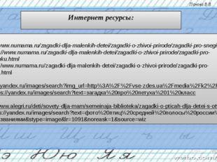 1 - http://www.numama.ru/zagadki-dlja-malenkih-detei/zagadki-o-zhivoi-prirode