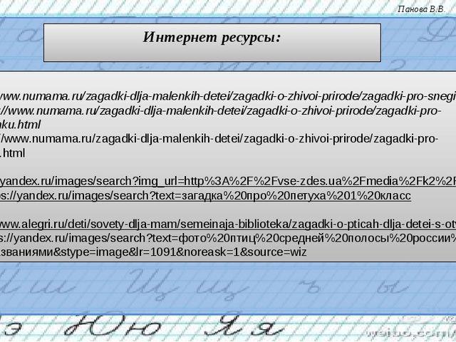 1 - http://www.numama.ru/zagadki-dlja-malenkih-detei/zagadki-o-zhivoi-prirode...