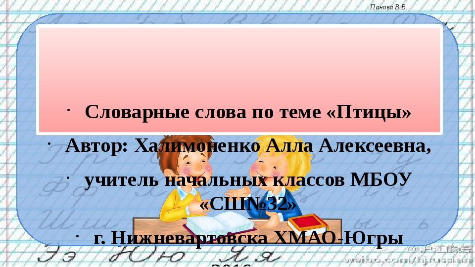 Словарные слова по теме «Птицы» Автор: Халимоненко Алла Алексеевна, учитель...