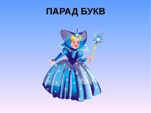 ПАРАД БУКВ