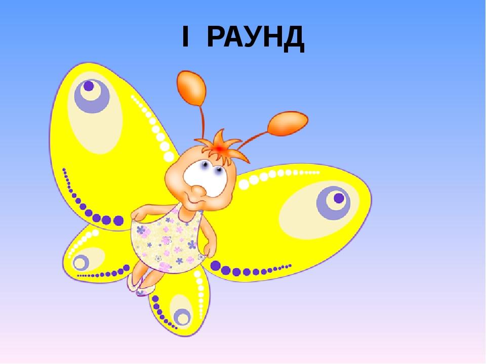 I РАУНД