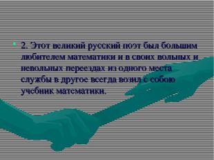 2. Этот великий русский поэт был большим любителем математики и в своих вольн