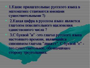 1.Какие прилагательные русского языка в математике становятся именами существ