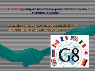 8. Какая цифра широко известна в мировой политике, да ещё с эпитетом «большая