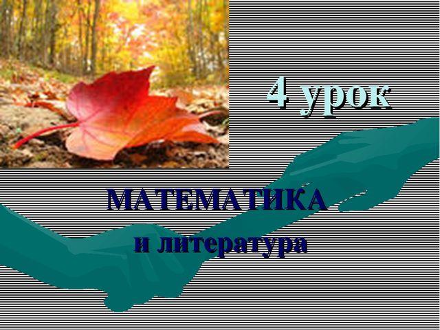 4 урок МАТЕМАТИКА и литература