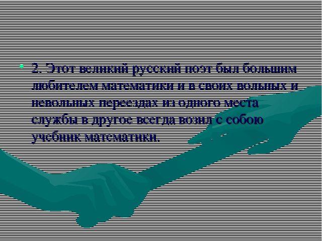 2. Этот великий русский поэт был большим любителем математики и в своих вольн...