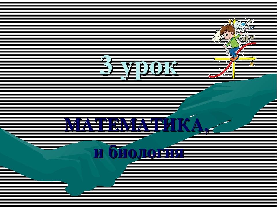 3 урок МАТЕМАТИКА, и биология
