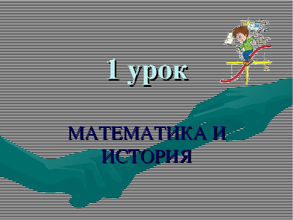 1 урок МАТЕМАТИКА И ИСТОРИЯ