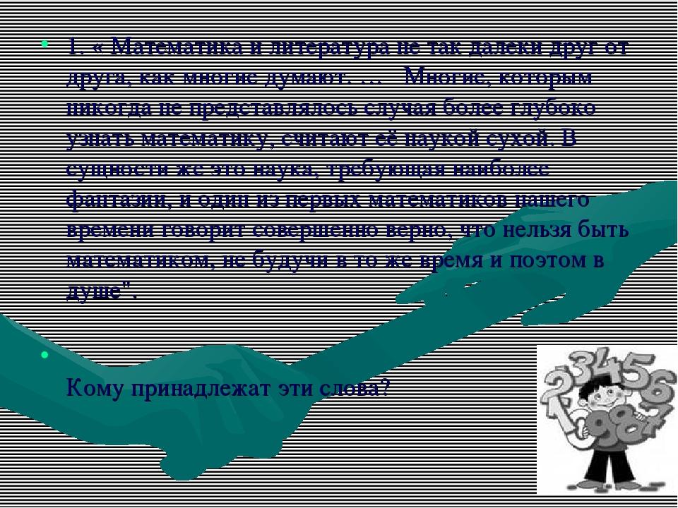 1. « Математика и литература не так далеки друг от друга, как многие думают....