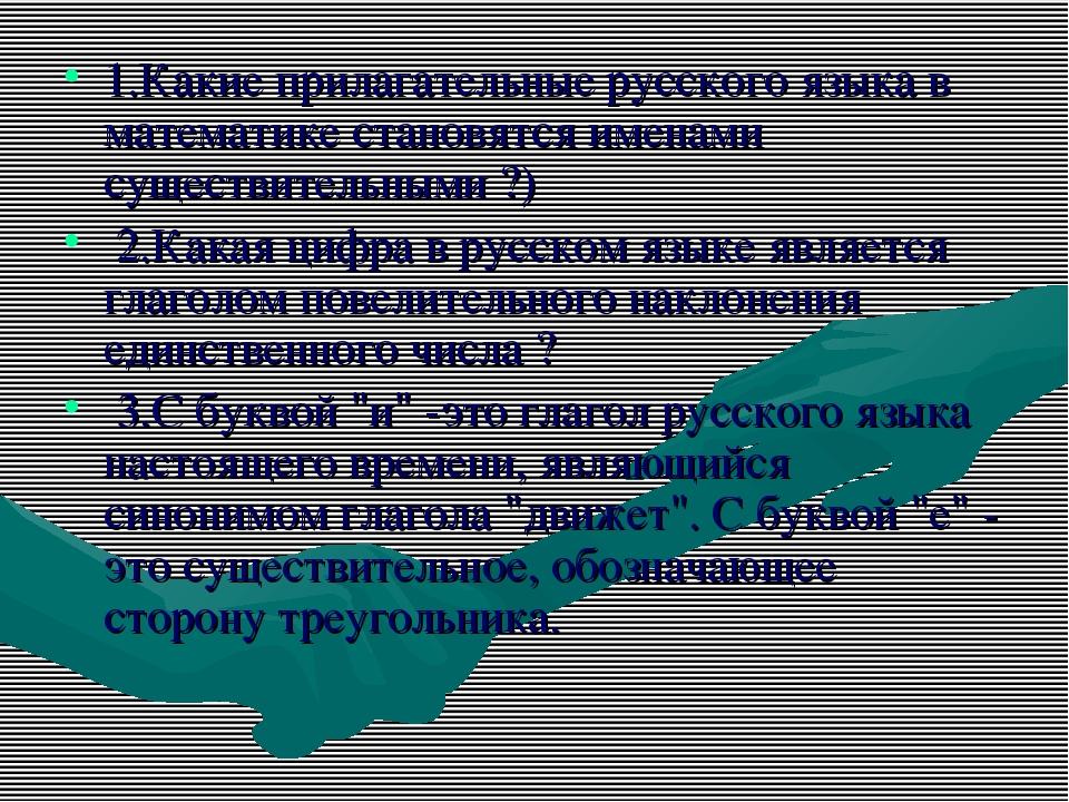 1.Какие прилагательные русского языка в математике становятся именами существ...