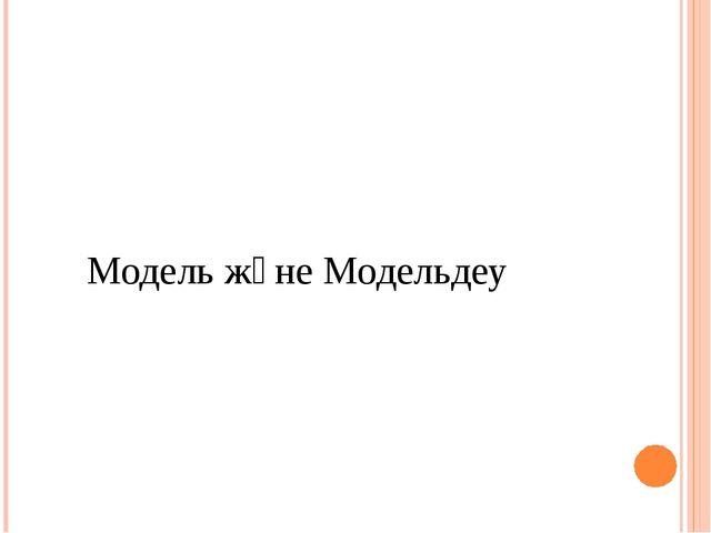 Модель және Модельдеу
