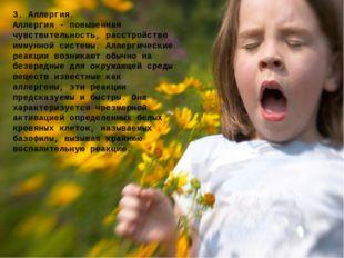 3. Аллергия. Аллергия - повышенная чувствительность, расстройство иммунной си
