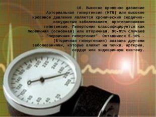 10. Высокое кровяное давление Артериальная гипертензия (HTN) или высокое кров