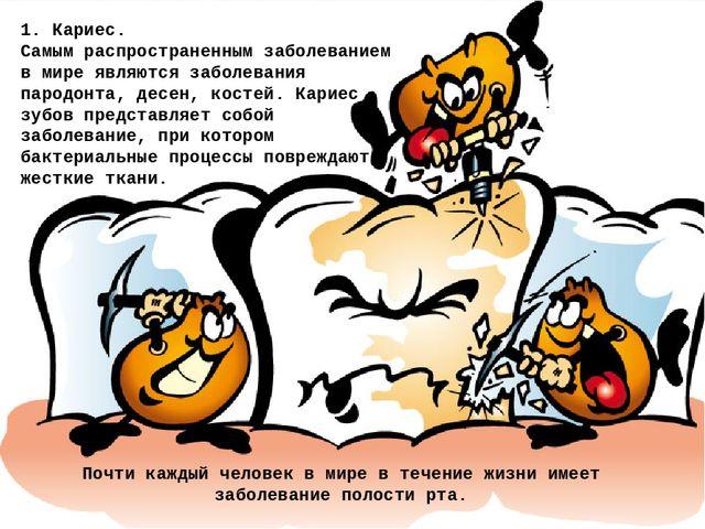 1. Кариес. Самым распространенным заболеванием в мире являются заболевания па...