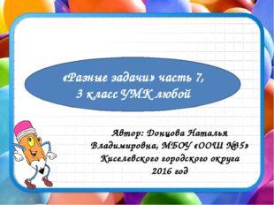 Автор: Донцова Наталья Владимировна, МБОУ «ООШ №35» Киселевского городского