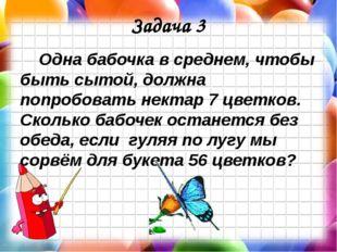 Задача 3 Одна бабочка в среднем, чтобы быть сытой, должна попробовать нектар