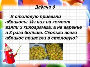 Задача 8 В столовую привезли абрикосы. Из них на компот взяли 3 килограмма, а
