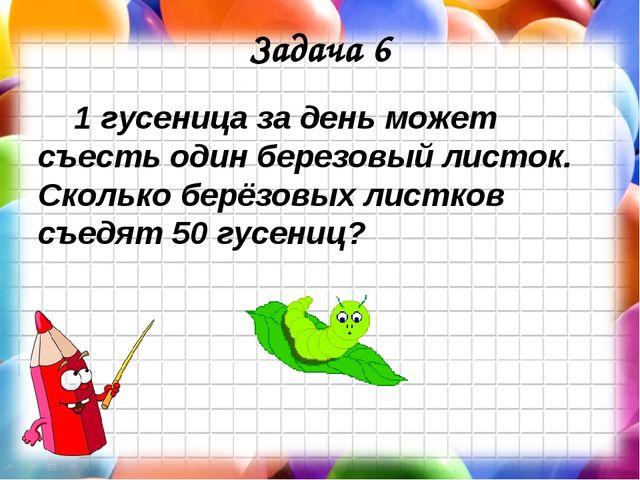 Задача 6 1 гусеница за день может съесть один березовый листок. Сколько берёз...