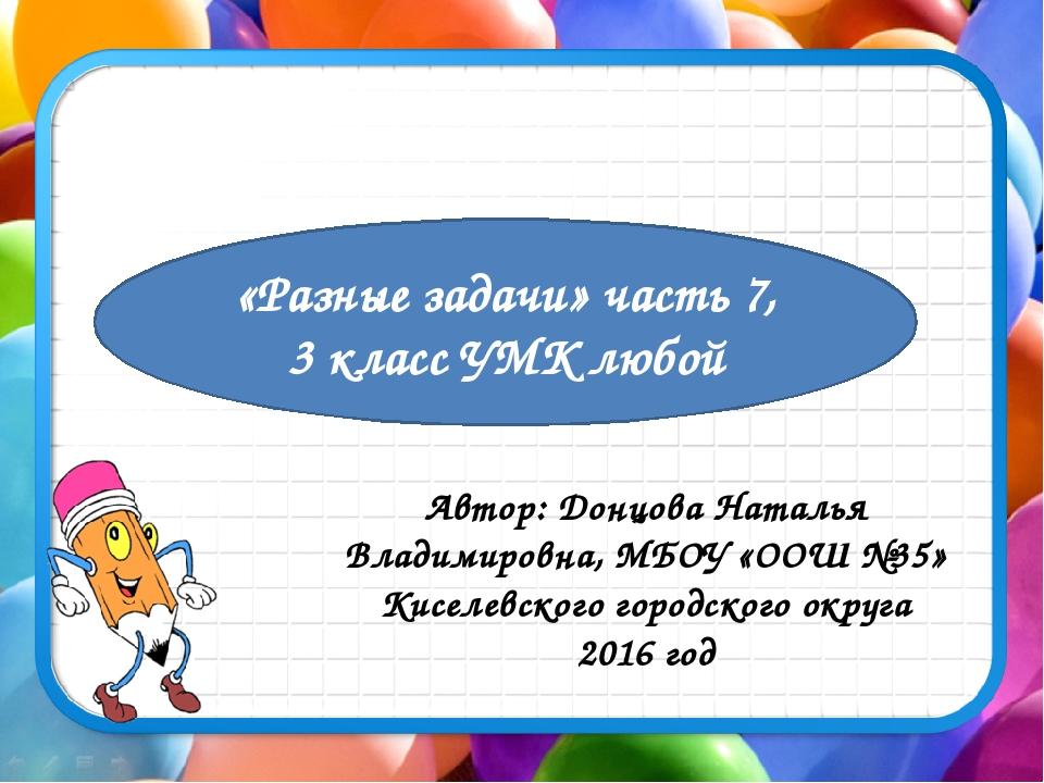 Автор: Донцова Наталья Владимировна, МБОУ «ООШ №35» Киселевского городского...