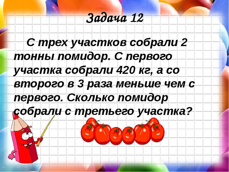 Задача 12 С трех участков собрали 2 тонны помидор. С первого участка собрали...