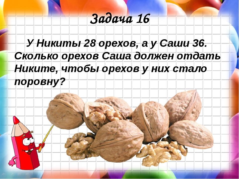 Задача 16 У Никиты 28 орехов, а у Саши 36. Сколько орехов Саша должен отдать...