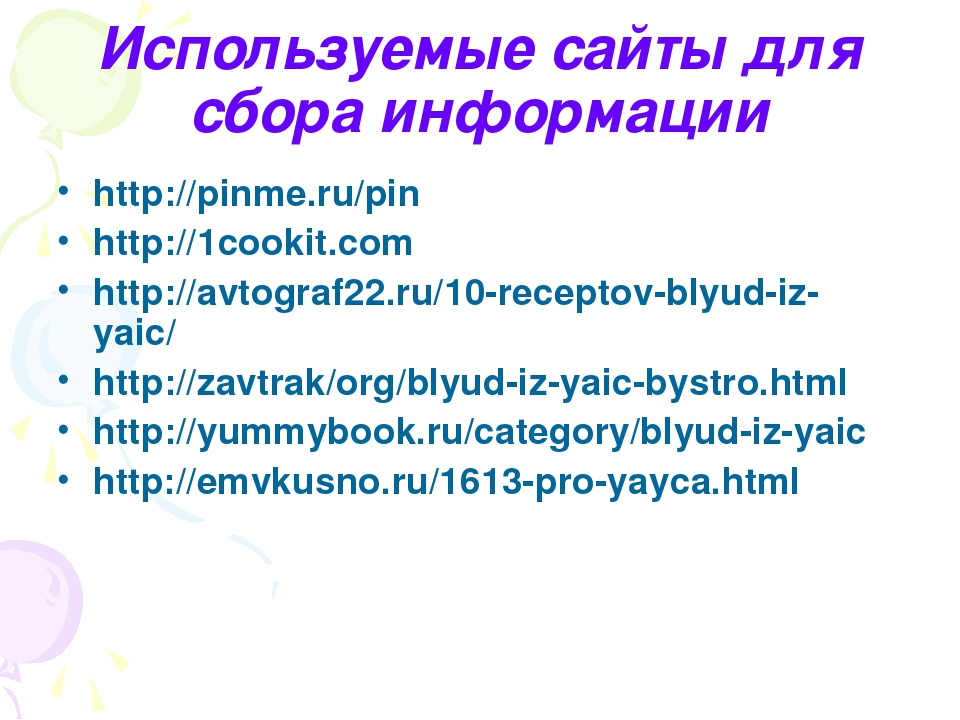 Используемые сайты для сбора информации http://pinme.ru/pin http://1cookit.co...