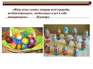 «Яйцо есть символ творца всей природы, вседействующего, вездесущего и всё в