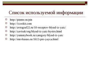 Список используемой информации http://pinme.ru/pin http://1cookit.com http:/