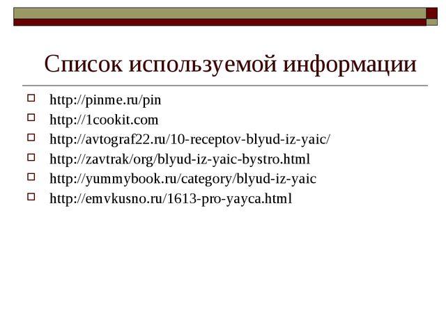 Список используемой информации http://pinme.ru/pin http://1cookit.com http:/...