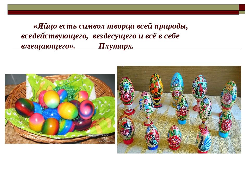 «Яйцо есть символ творца всей природы, вседействующего, вездесущего и всё в...