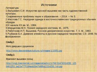 Источники Литература 1.Валькевич С.И. Искусство русской вышивки как часть худ