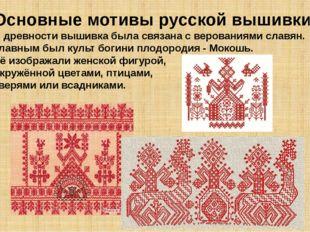 Основные мотивы русской вышивки. В древности вышивка была связана с верования